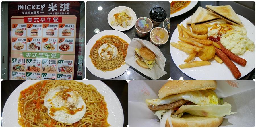 mickep米淇,mickep米淇美式早午餐,三明治,桃園早餐,桃園美式早午餐,桃園美食,漢堡,薯泥堡 @VIVIYU小世界