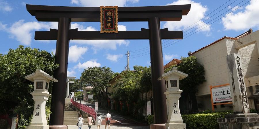 [沖繩.旅遊]波上宮&波之上海濱~神社買御守求平安.那霸市區唯一絕美的海灘 @VIVIYU小世界