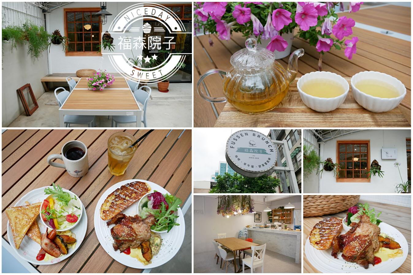 [桃園美食]福森院子Fussen Coffee|藝文特區全天候供應早午餐選擇多樣化~舒芙蕾鬆餅、飲料