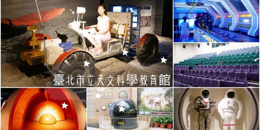 20190511臺北市立天文科學教育館