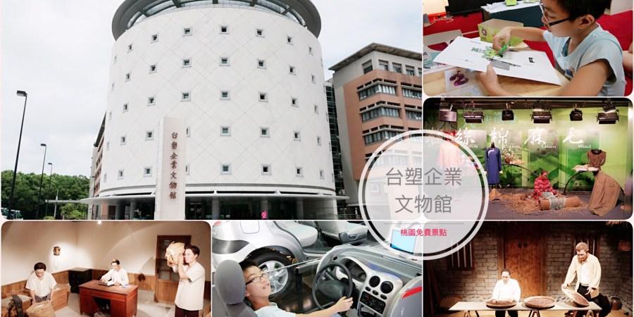 [龜山旅遊]台塑企業文物館|長庚大學內免費景點~桃園一日遊室內景點.免門票親子旅遊景點.拍照打卡景點 @VIVIYU小世界