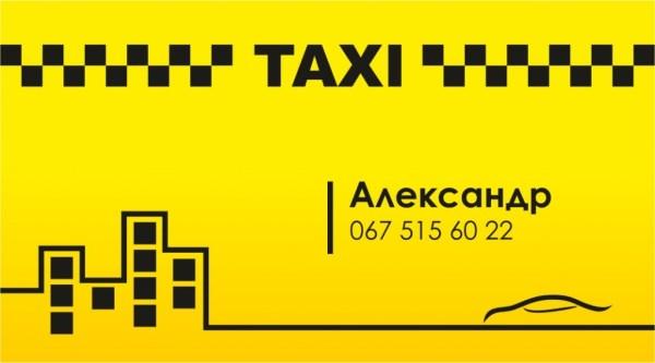 Визитки Такси Шаблоны Скачать Бесплатно - institutezavod