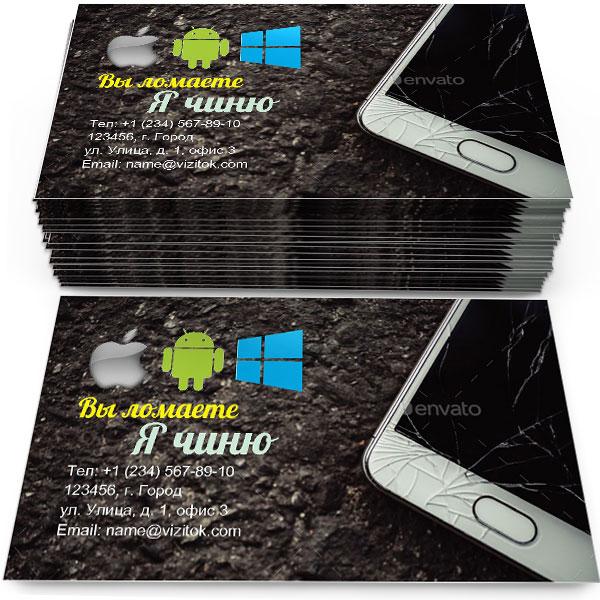 Создать бесплатно макет визиток «Ремонт телефонов» в ...