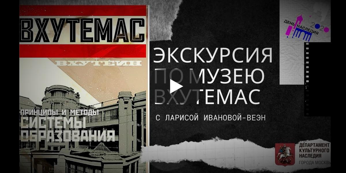 Экскурсия по музею МАРХИ с Л.И. Ивановой-Веэн