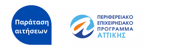 Παράταση αιτήσεων για μη επιστρεπτέα επιχορήγηση ΕΣΠΑ σε μικρές επιχειρήσεις