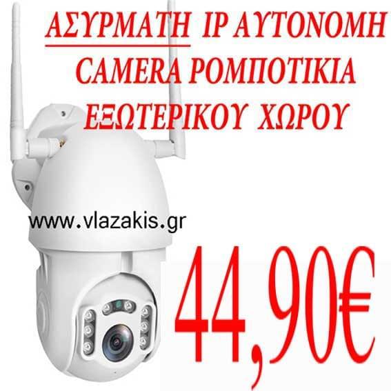 kamera-ip-robotikia-wifi-ano-lioisa-kamatero-axarnai-eshop