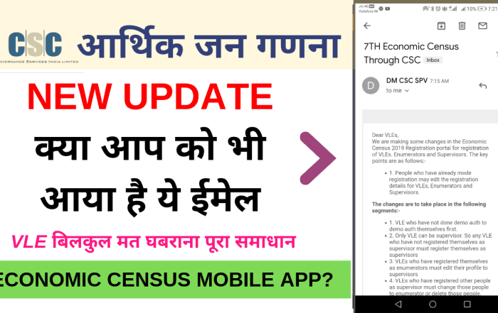 7th economic census questions pdf hindi csc vle society