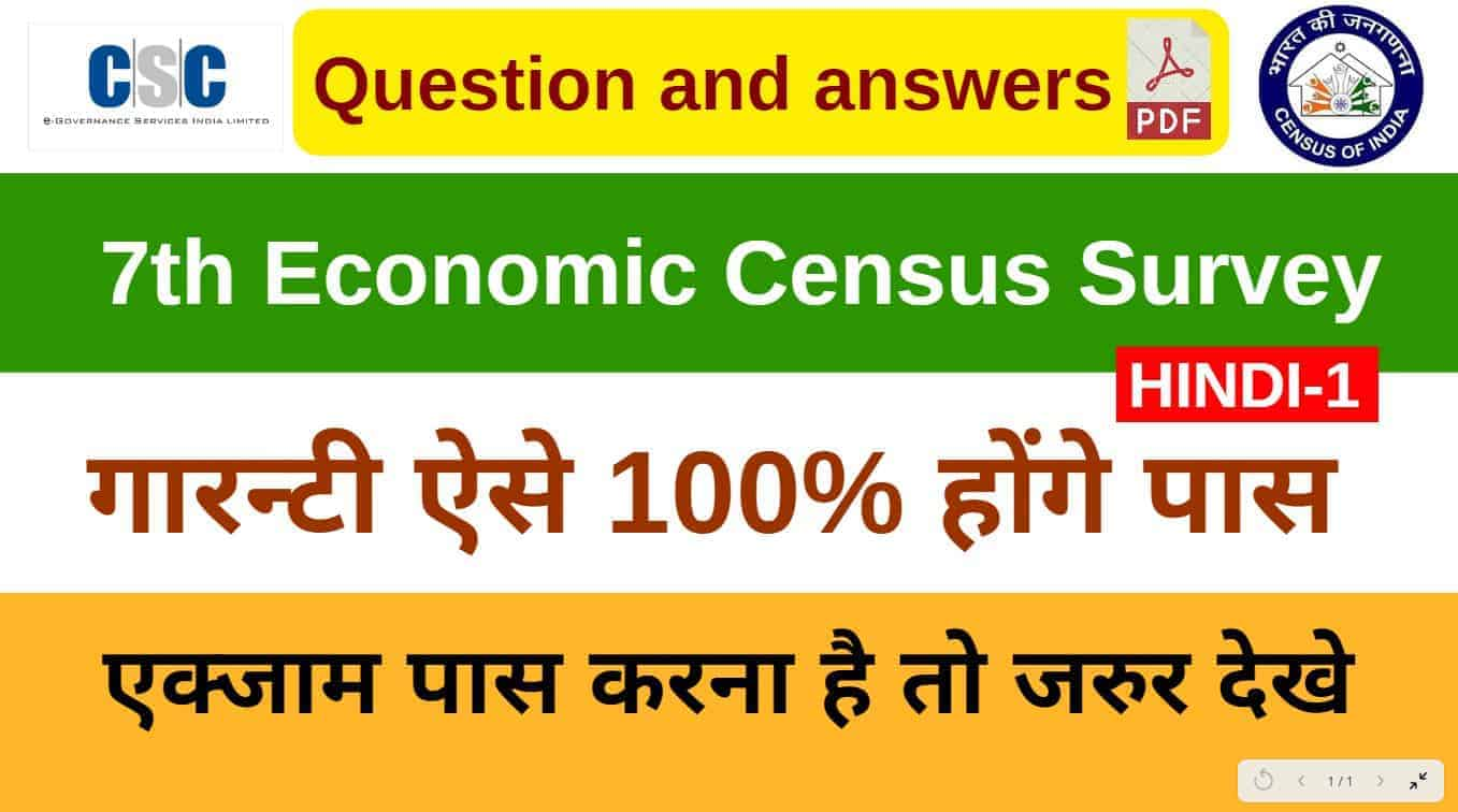 Economic Census Exam Questions and answers hindi pdf - CSC