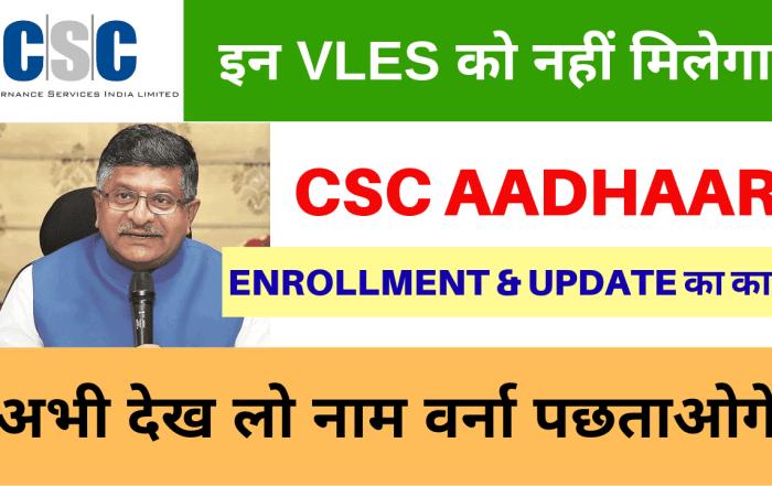 CSC Uidai Aadhaar Payment Recovery 2019