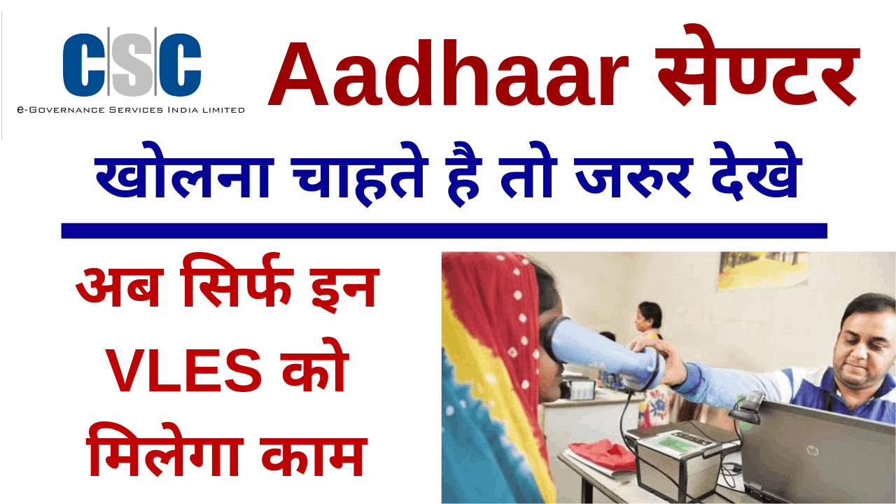 CSC Aadhaar enrollment and update center eligibilities for vle 2019 By Vle society