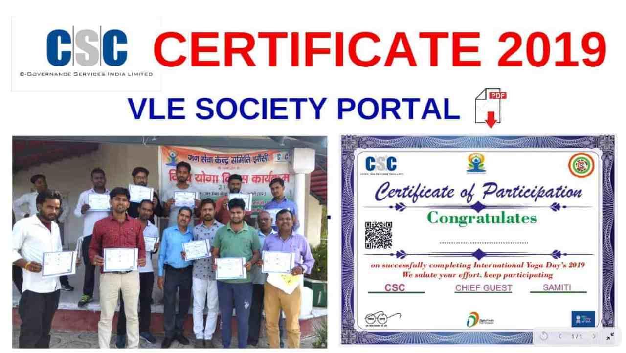 CSC VLE सर्टिफिकेट कहा से ले | csc vle certificate Download 2019 | By VLE SOCIETY