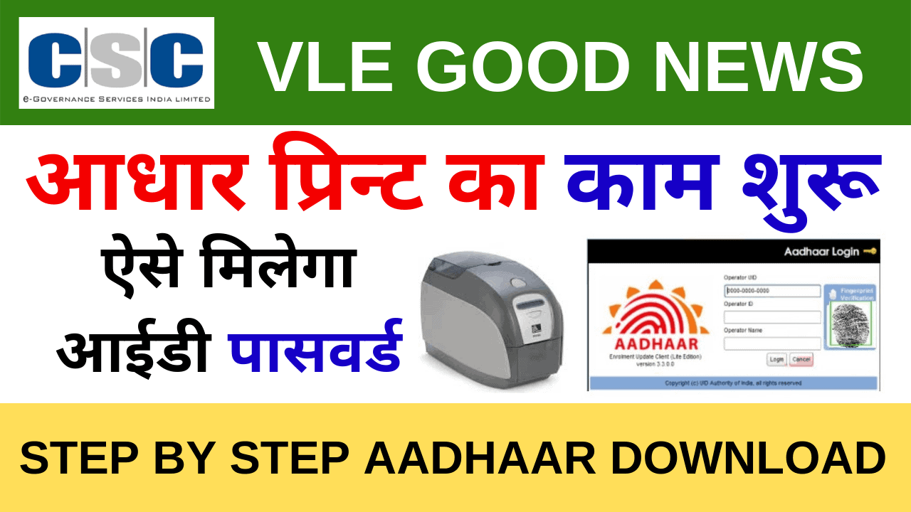 How to open CSC Aadhaar Card Print and update Center 2019 By Vle Society