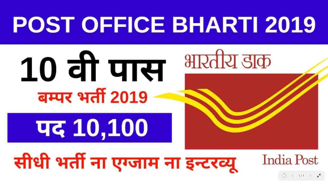 Post Office Recruitment 2019, How to Apply Online for Post Office Govt Job Aug 2019