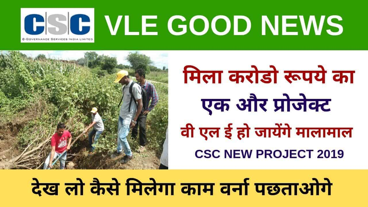 Csc bharatnet wifi chaupal project Apply Vle Society