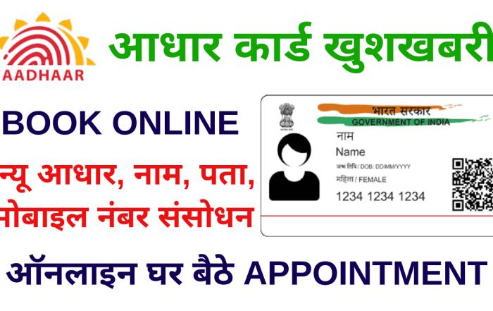 How to book appointment for adhar update or enrollment online, आधार में सुधार अपॉइंटमेंट कैसे बुक करे.