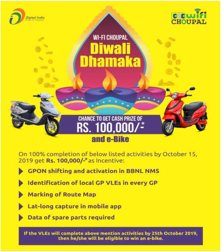 csc rap insrurance diwali offer vle society