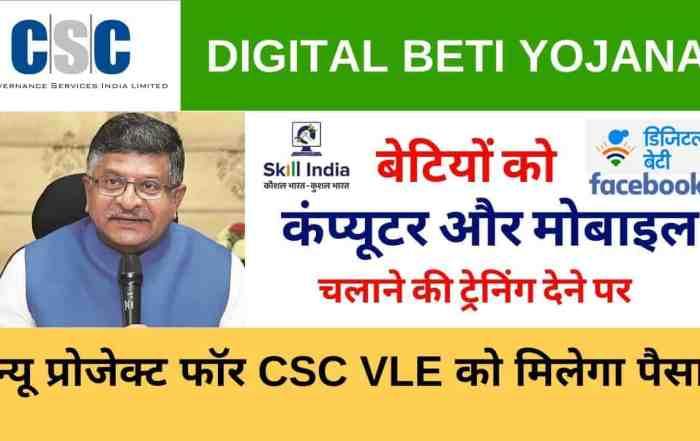CSC Digital Beti Yojana by Facebook Digital Beti Scheme Training, डिजिटल बेटी योजना ट्रेनिंग Payement, Vle Society