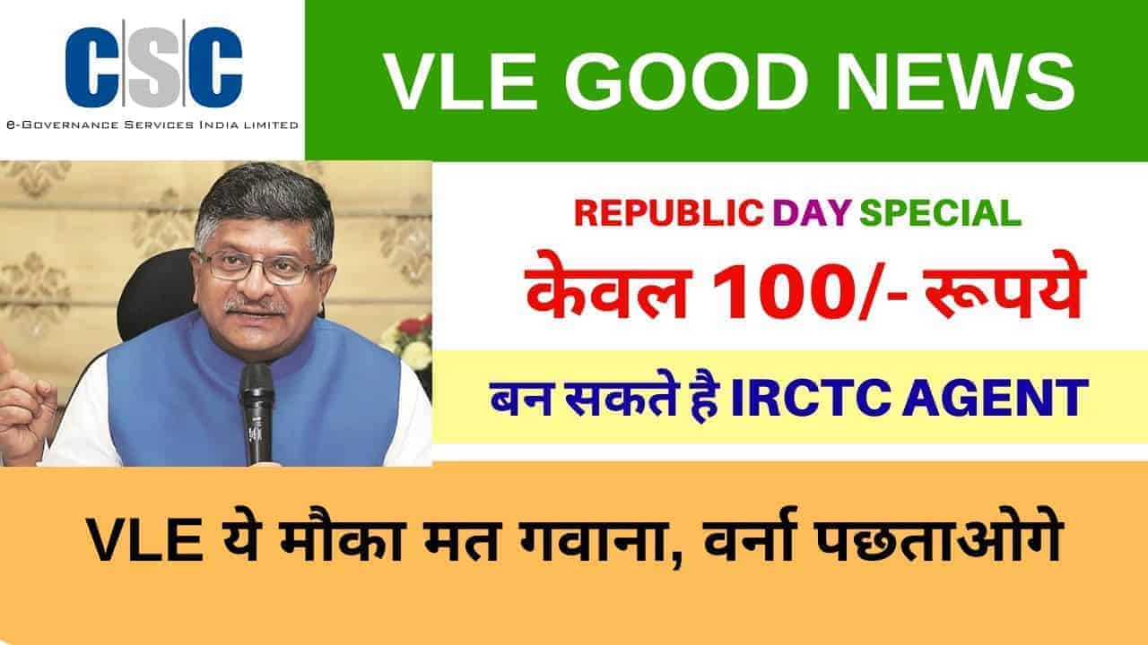 CSC IRCTC Agent Registration 2020, CSC Vle Good News IRCTC Agent Apply online process Vle Society