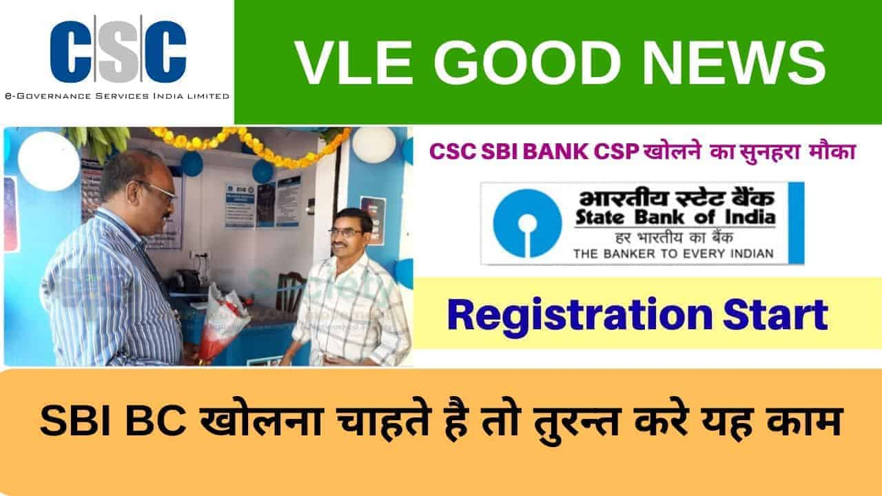 CSC SBI Bank BC, How to Apply For CSC Sbi Bank Mitra CSP online, Elegibilities and Comission vle society