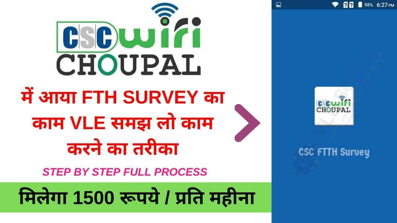 New Work for CSC Vle in 2020, CSC Wifi Chaupal GPON FTH Survey payment 2020 By CSC Vle Society