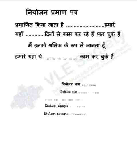 up-shram-labour-card-registration-form- nyojak certificate