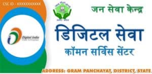 CSC Digital Seva Banner Poster Download common Branding