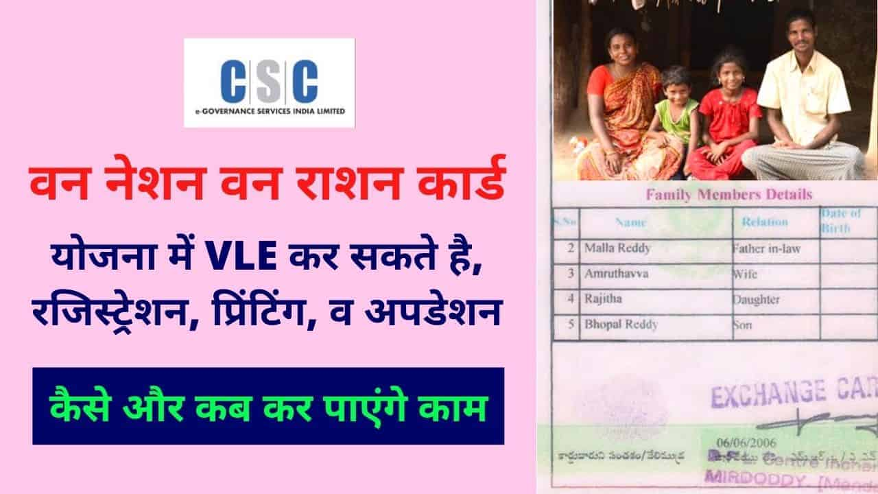 CSC One Nation One Ration Card Yojana Apply Online Status Eligibility
