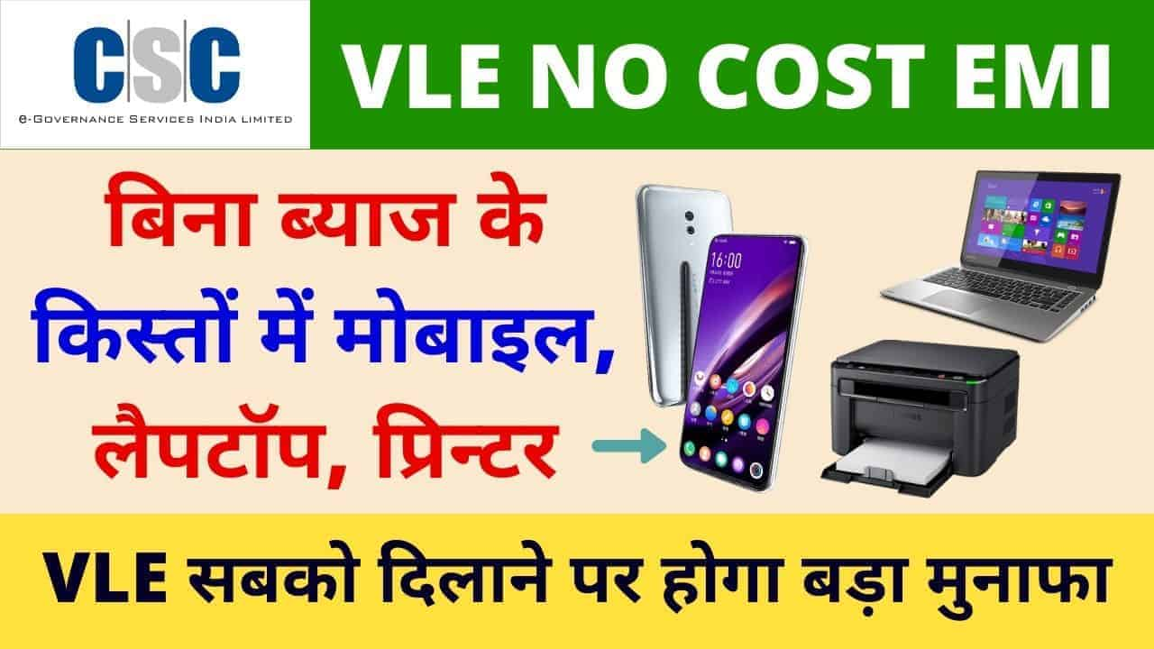 CSC VLE No Cost EMI Kisto Par Mobile, Laptop, Printer Kaise Le