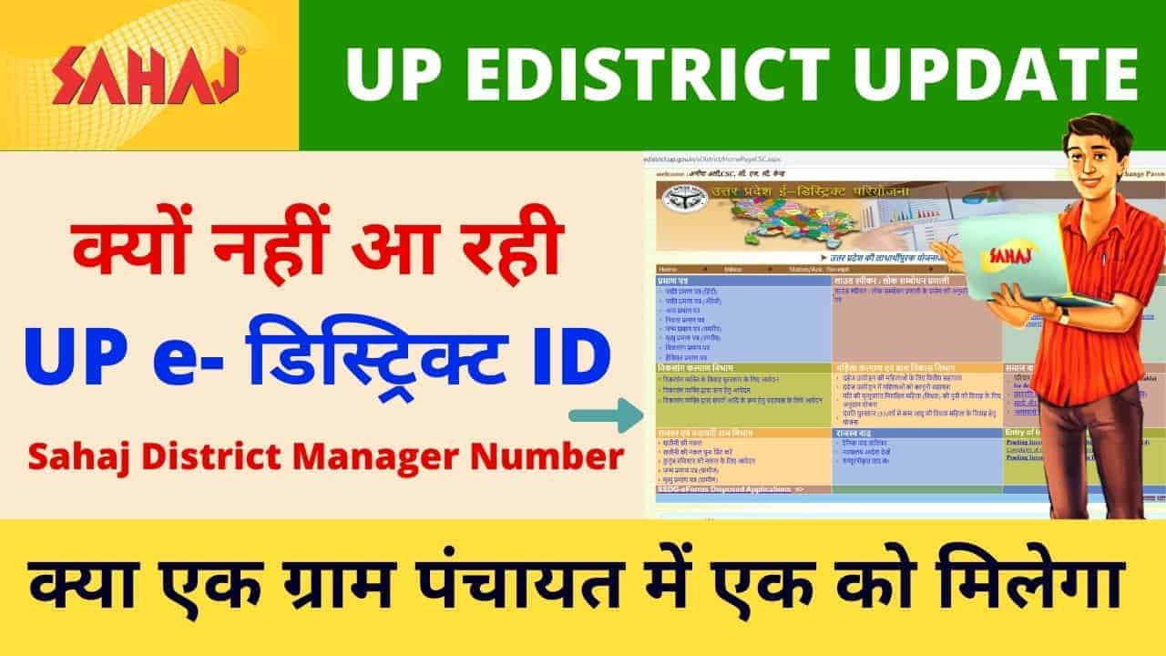 Sahaj Up Edistrict Registration free sahaj G2C Id Renewal