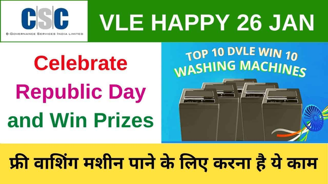 CSC Republic Day Free Washing Machine Offer 26 Jan 2021