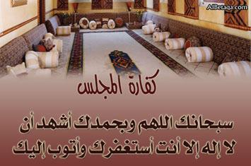 Keutamaan Doa Kafaratul Majelis, Bagaimana dan Kapan Membacanya?