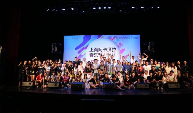 Vocal Asia - 上海阿卡貝拉音樂大賽 獲獎名單出爐
