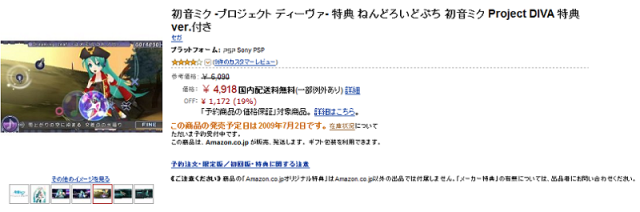 Click to go to Amazon Japan's Product Page!
