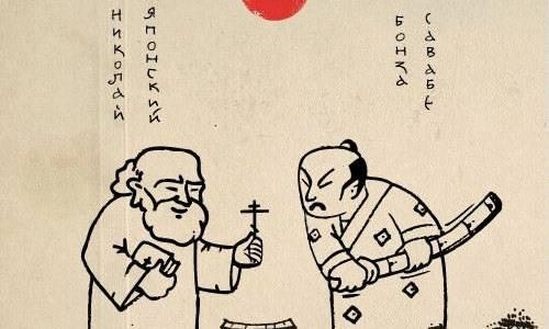 Sf. Nicolae al Japoniei şi Takuma Sawabe