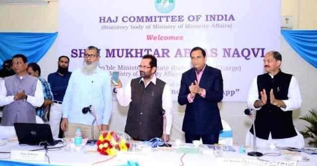 mukhtar abbas naqvi मुख्तार अब्बास नकवी launched haj app