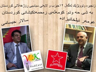 iranian_kurdish_united_front.jpg