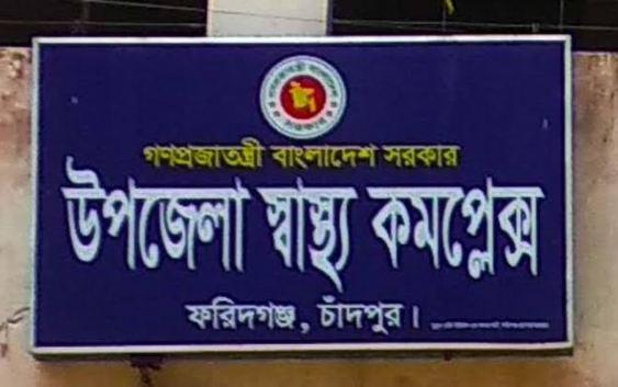 ফরিদগঞ্জ উপজেলা স্বাস্থ্য কমপ্লেক্স
