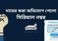 দায়ের করা অভিযোগ পেলো সিরিয়াল নম্বর