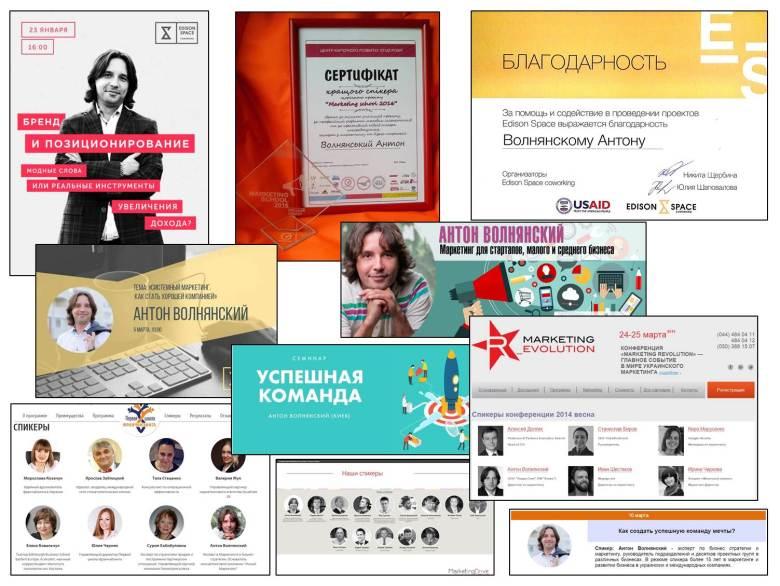 Тренер, преподаватель | Антон Волнянский, эксперт в Маркетинге и бизнес-стратегии