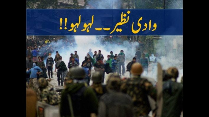 India Using Pellet Guns To Maim Blind Kill In Kashmir Valley Mimic News