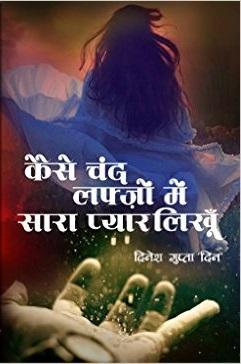 Kaise Chand Lafzon Me Saara Pyaar Likhun by Dinesh Gupta Din