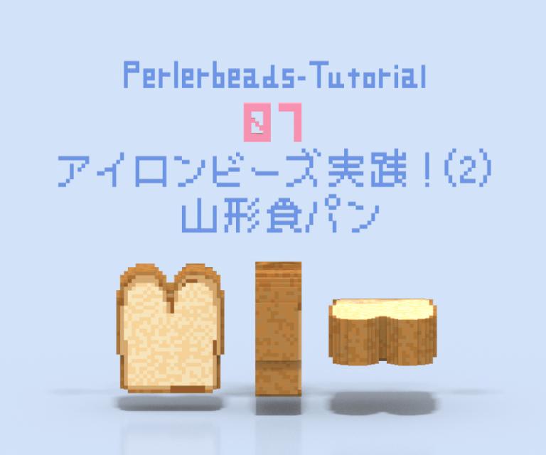 アイロンビーズ実践!(2)山形食パン