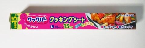 旭化成 クックパー®クッキングシート