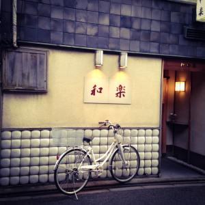 Vélo, typographie - Gion - Kyoto