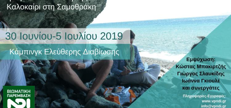 Σαμοθράκη: Ομάδα Συνάντησης NDI 30 Ιουνίου-5 Ιουλίου 2019
