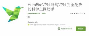 HumBird VPN For Windows