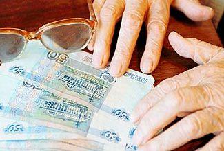 Трудовые пенсии выросли в среднем на 180 рублей с 1 апреля ...