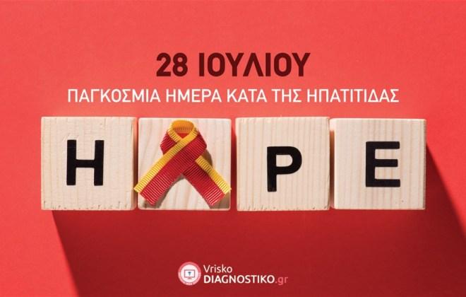 28 Ιουλίου –  Παγκόσμια Ημέρα κατά της Ηπατίτιδας