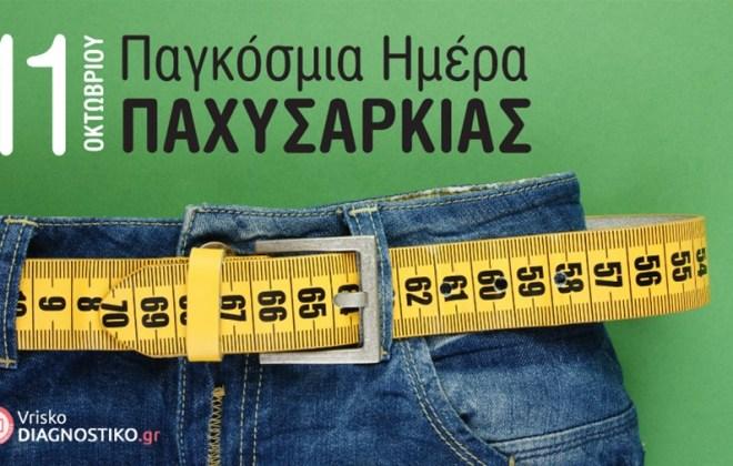 Παχυσαρκία-μάστιγα της εποχής