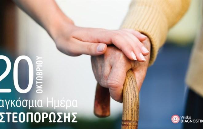 Οστεοπόρωση – μια σιωπηρή  επιδημία της εποχής μας